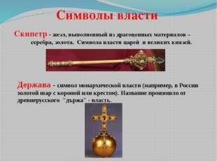 Символы власти Скипетр - жезл, выполненный из драгоценных материалов – серебр