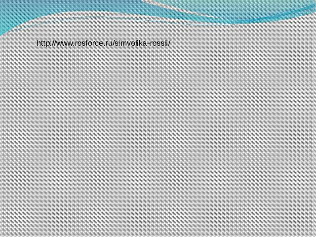 http://www.rosforce.ru/simvolika-rossii/