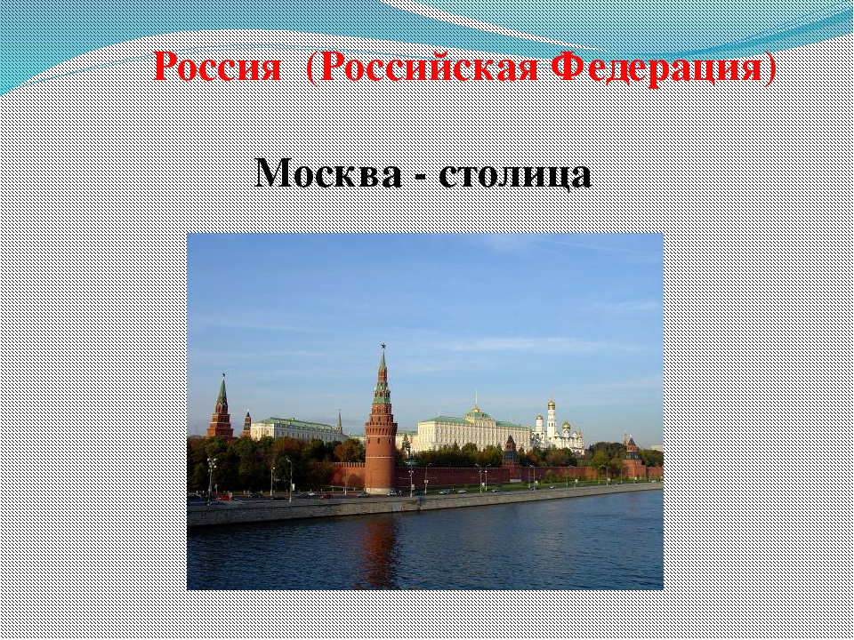 Россия (Российская Федерация) Москва - столица