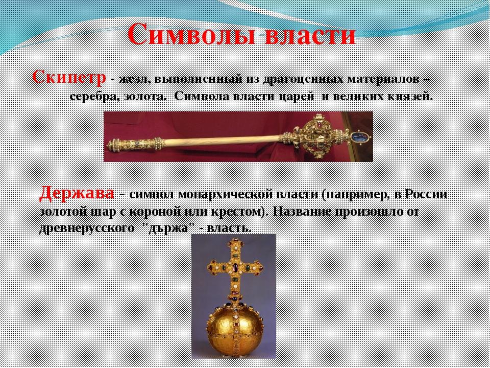 Символы власти Скипетр - жезл, выполненный из драгоценных материалов – серебр...