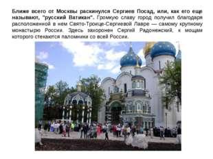 """Ближе всего от Москвы раскинулся Сергиев Посад, или, как его еще называют, """"р"""