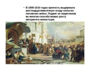 В 1608-1610 годах крепость выдержала шестнадцатимесячную осаду польско-литовс