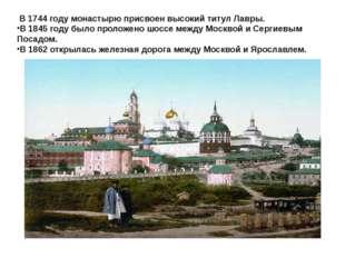 В 1744 году монастырю присвоен высокий титул Лавры. В 1845 году было проложе
