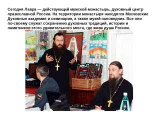Сегодня Лавра — действующий мужской монастырь, духовный центр православной Ро