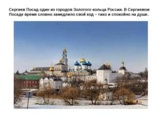 Сергиев Посад один из городов Золотого кольца России. В Сергиевом Посаде врем