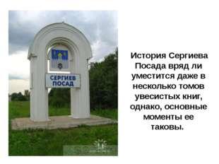 История Сергиева Посада вряд ли уместится даже в несколько томов увесистых к