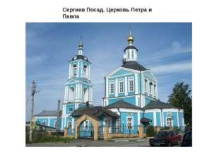 Сергиев Посад. Церковь Петра и Павла
