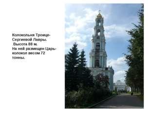 Колокольня Троице-Сергиевой Лавры. Высота 88 м. На ней размещен Царь-колокол