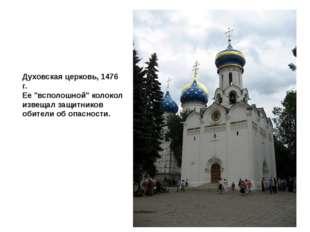 """Духовская церковь, 1476 г. Ее """"всполошной"""" колокол извещал защитников обители"""