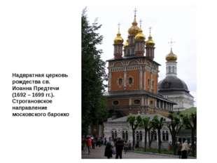 Надвратная церковь рождества св. Иоанна Предтечи (1692 – 1699 гг.). Строганов