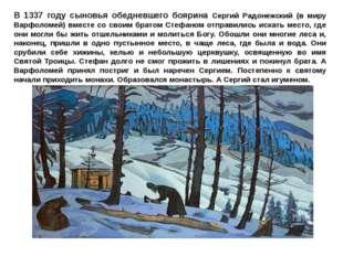В 1337 году сыновья обедневшего боярина Сергий Радонежский (в миру Варфоломей