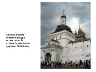 Святые ворота - главный вход в монастырь. В стенах башни было сделано 58 бойн