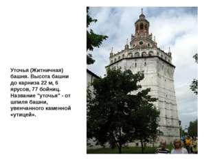 Уточья (Житничная) башня. Высота башни до карниза 22 м, 6 ярусов, 77 бойниц.