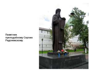 Памятник преподобному Сергию Радонежскому.