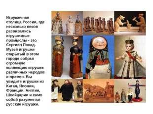 Игрушечная столица России, где несколько веков развивались игрушечные промысл