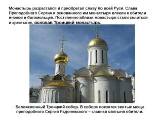 Монастырь разрастался и приобретал славу по всей Руси. Слава Преподобного Сер