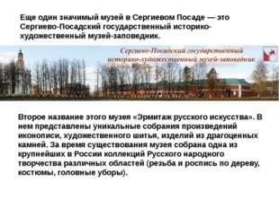 Еще один значимый музей в Сергиевом Посаде — это Сергиево-Посадский государст