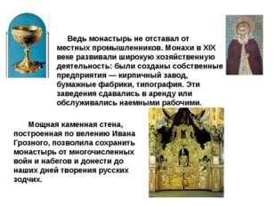 Ведь монастырь не отставал от местных промышленников. Монахи в XIX веке разв