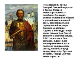 По завершении битвы Дмитрий Донской вернулся в Троице-Сергиев монастырь помин