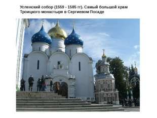 Успенский собор (1559 - 1585 гг). Самый большой храм Троицкого монастыря в Се