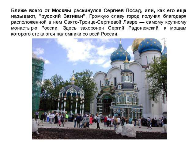 """Ближе всего от Москвы раскинулся Сергиев Посад, или, как его еще называют, """"р..."""