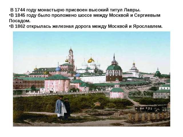 В 1744 году монастырю присвоен высокий титул Лавры. В 1845 году было проложе...