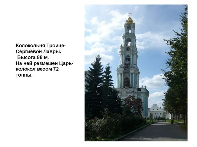 Колокольня Троице-Сергиевой Лавры. Высота 88 м. На ней размещен Царь-колокол...