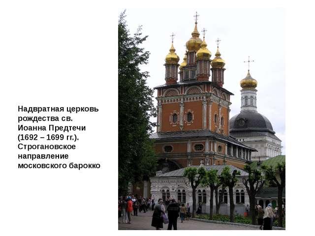 Надвратная церковь рождества св. Иоанна Предтечи (1692 – 1699 гг.). Строганов...