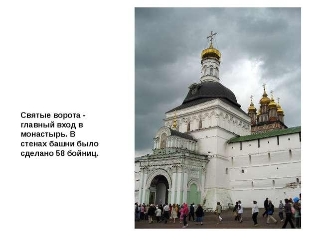 Святые ворота - главный вход в монастырь. В стенах башни было сделано 58 бойн...