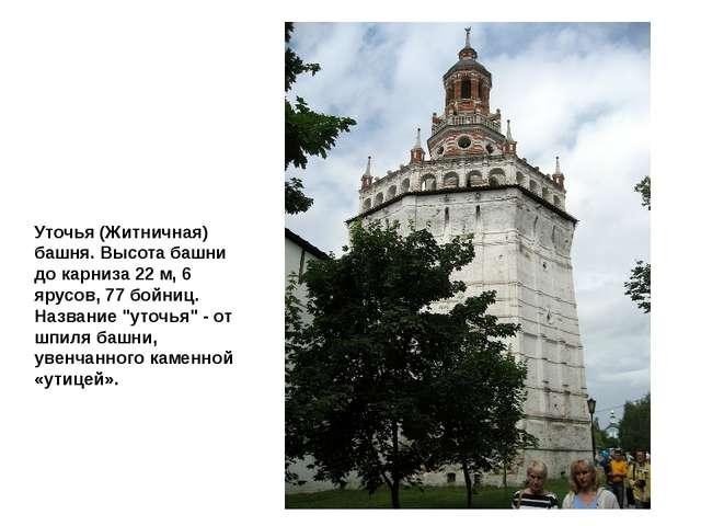 Уточья (Житничная) башня. Высота башни до карниза 22 м, 6 ярусов, 77 бойниц....