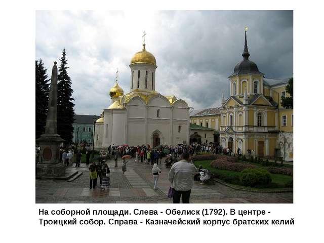На соборной площади. Слева - Обелиск (1792). В центре - Троицкий собор. Справ...