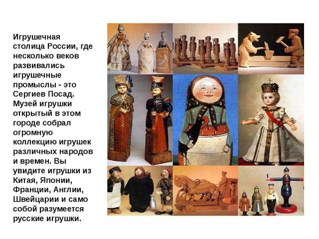Игрушечная столица России, где несколько веков развивались игрушечные промысл...