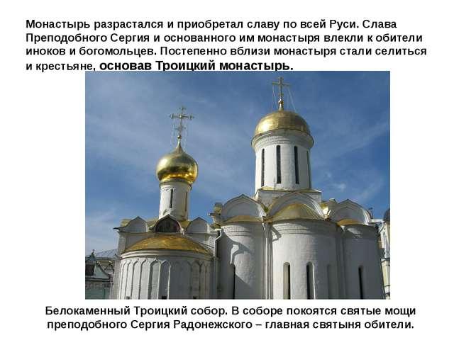 Монастырь разрастался и приобретал славу по всей Руси. Слава Преподобного Сер...