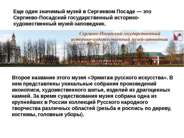 Еще один значимый музей в Сергиевом Посаде — это Сергиево-Посадский государст...