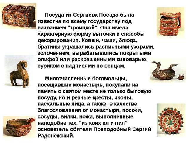 """Посуда из Сергиева Посада была известна по всему государству под названием """"..."""