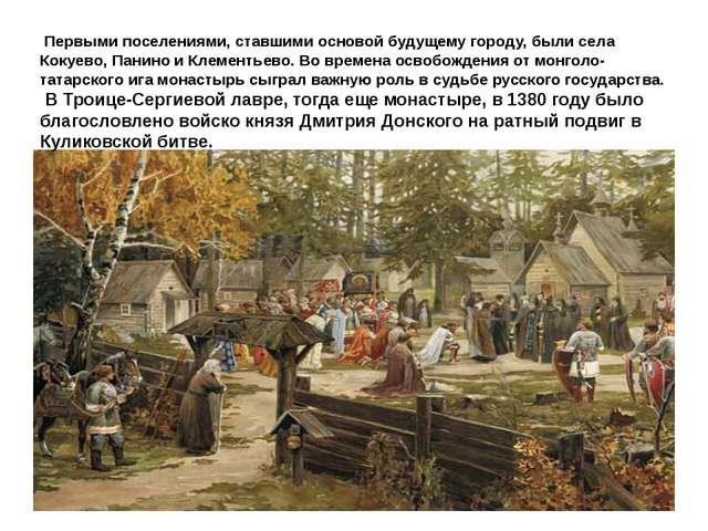 Первыми поселениями, ставшими основой будущему городу, были села Кокуево, Па...