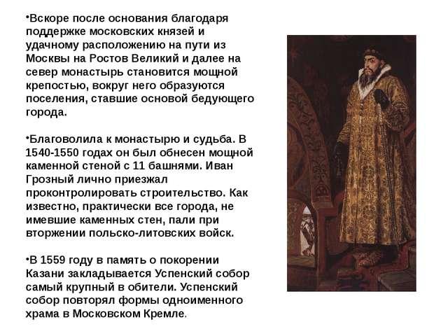 Вскоре после основания благодаря поддержке московских князей и удачному расп...