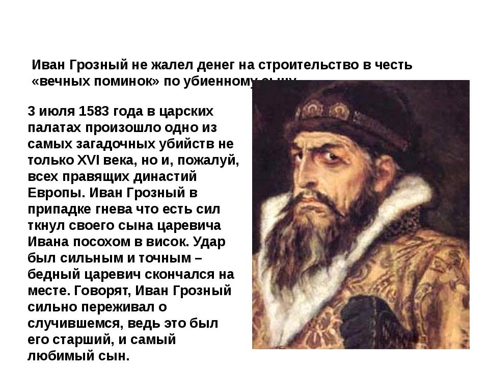 Иван Грозный не жалел денег на строительство в честь «вечных поминок» по убие...