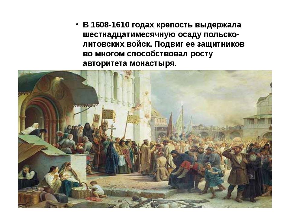В 1608-1610 годах крепость выдержала шестнадцатимесячную осаду польско-литовс...