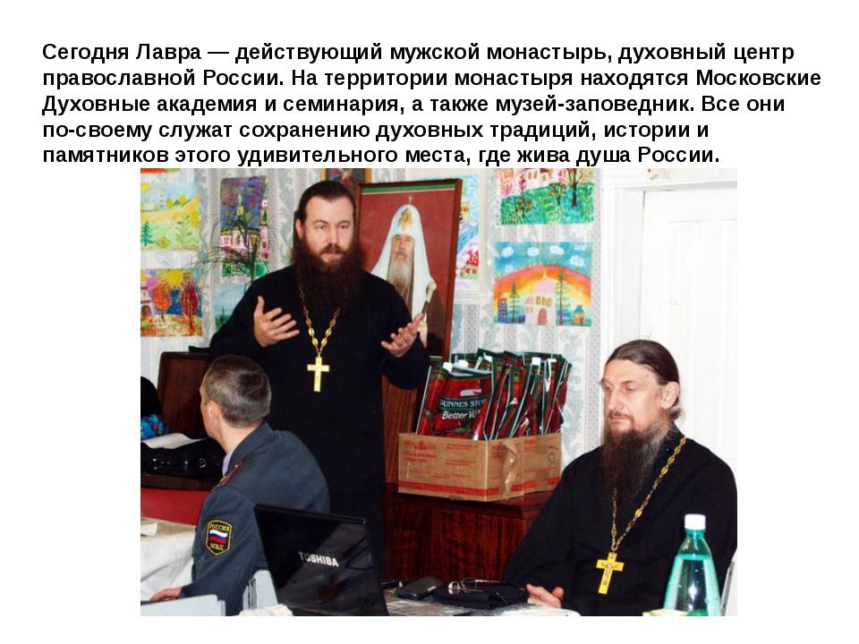 Сегодня Лавра — действующий мужской монастырь, духовный центр православной Ро...