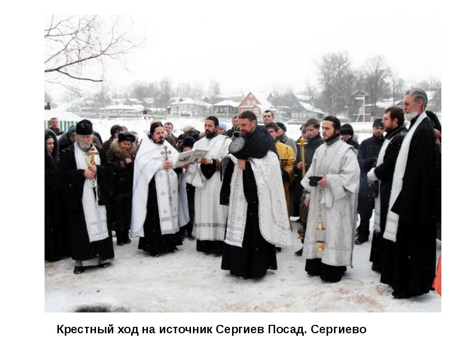 Крестный ход на источник Сергиев Посад. Сергиево