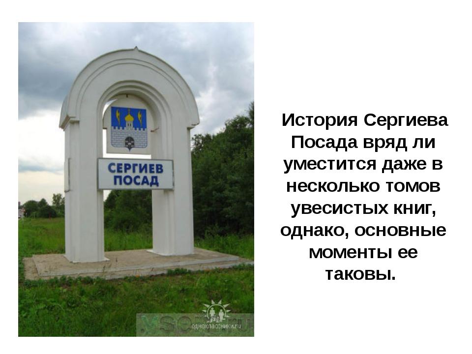 История Сергиева Посада вряд ли уместится даже в несколько томов увесистых к...