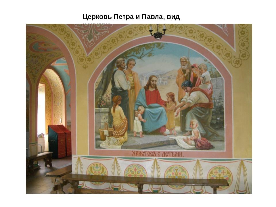 Церковь Петра и Павла, вид изнутри