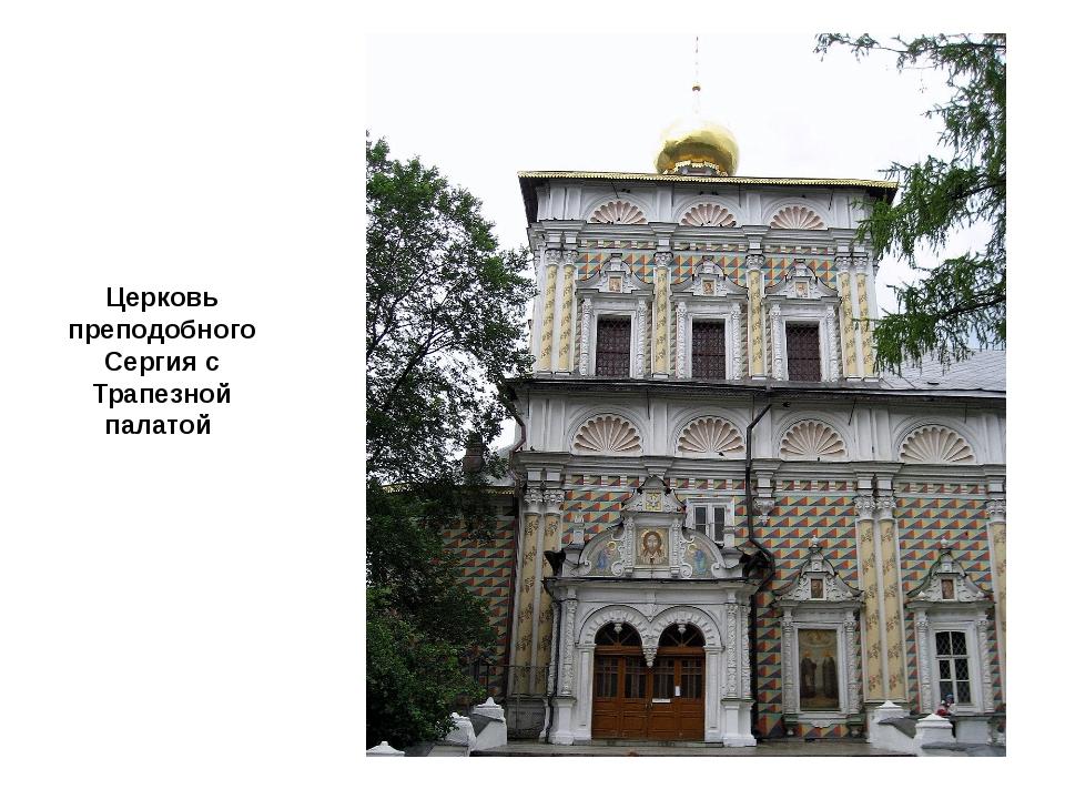 Церковь преподобного Сергия с Трапезной палатой