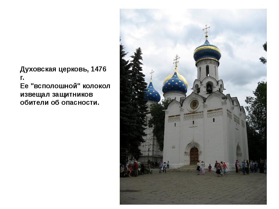 """Духовская церковь, 1476 г. Ее """"всполошной"""" колокол извещал защитников обители..."""