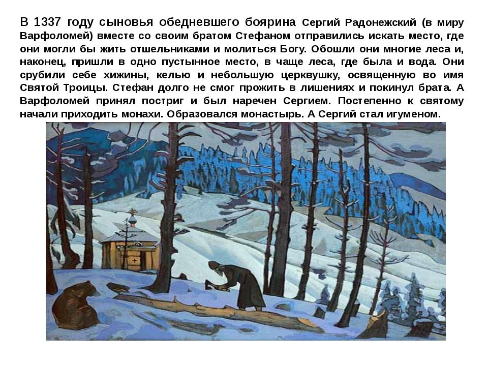 В 1337 году сыновья обедневшего боярина Сергий Радонежский (в миру Варфоломей...