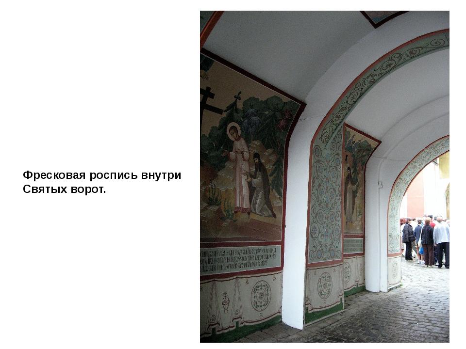 Фресковая роспись внутри Святых ворот.