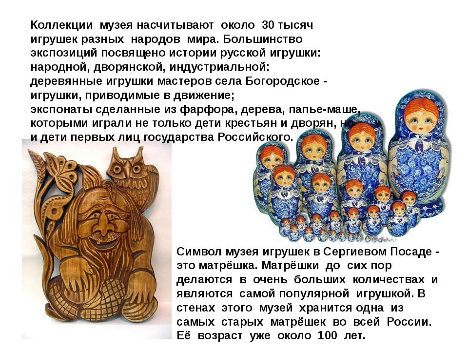 Символ музея игрушек в Сергиевом Посаде - это матрёшка. Матрёшки до сих пор...