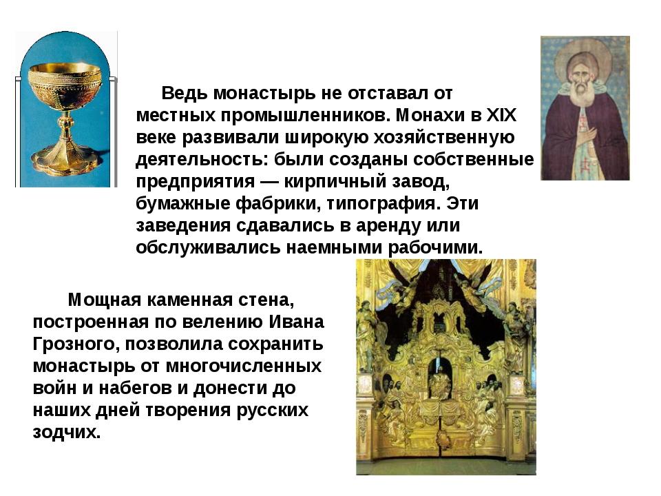 Ведь монастырь не отставал от местных промышленников. Монахи в XIX веке разв...