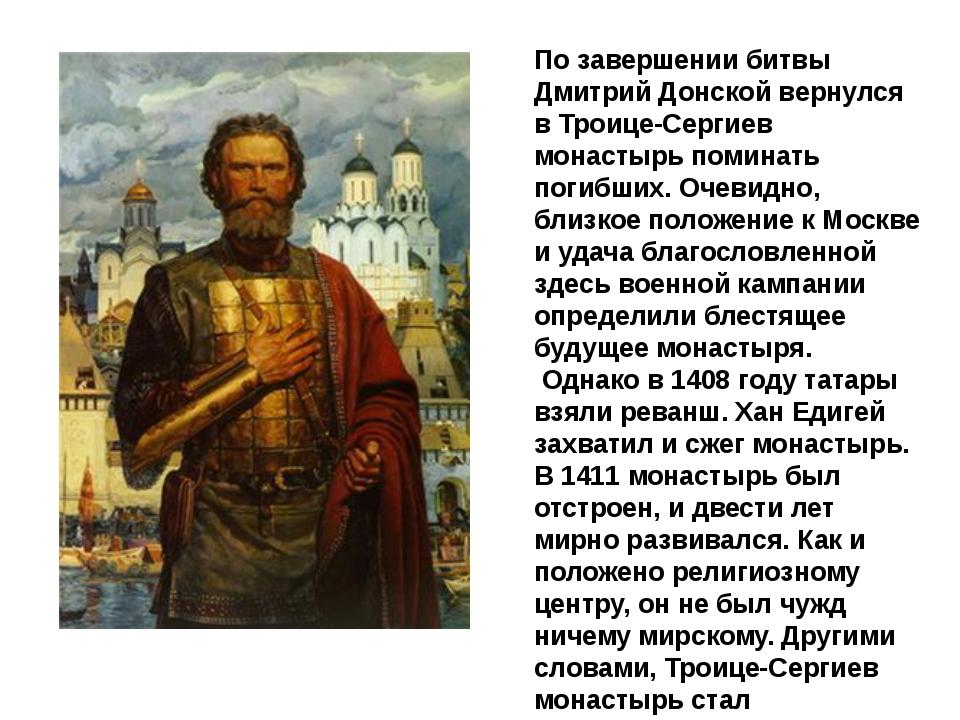 По завершении битвы Дмитрий Донской вернулся в Троице-Сергиев монастырь помин...